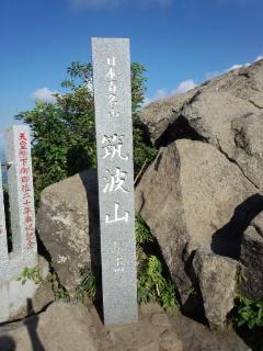 12筑波山8
