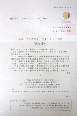 2012ボレーボレー大賞