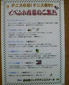 09テニスの日POP②