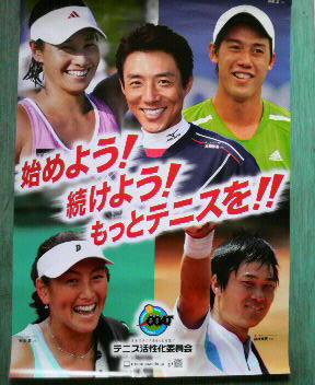テニス活性化委員会