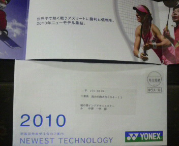2010ヨネックス展示会チケット