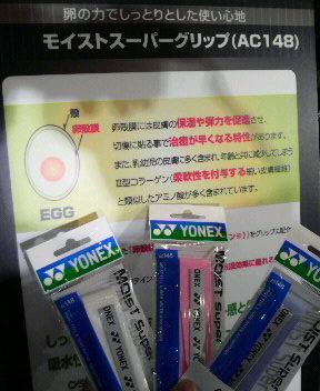 10ヨネックス新製品3