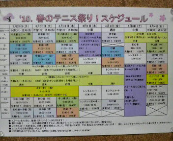 10春のテニス祭り!スケジュール