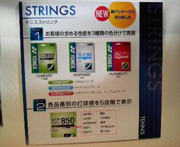 10.7ストリングス紹介