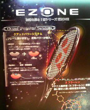 EゾーンPOP
