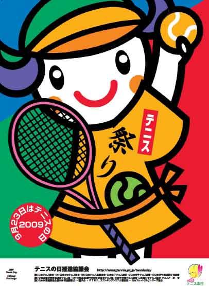 2009テニスの日ポスター