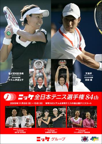 84th全日本テニス選手権ポスター
