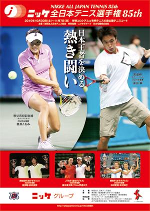 85th全日本選手権ポスター